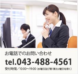 お電話でのお問い合わせは043-488-4561まで。水曜日、第1第3火曜をのぞく10時から19時まで受け付けております